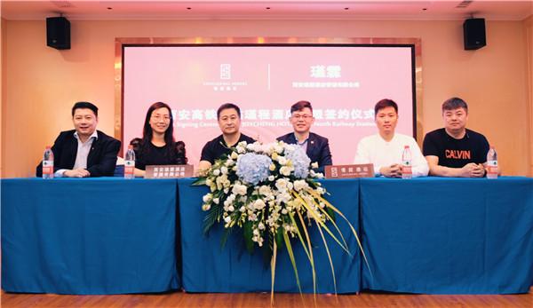 西安高铁北站瑾程酒店签约现场.jpg