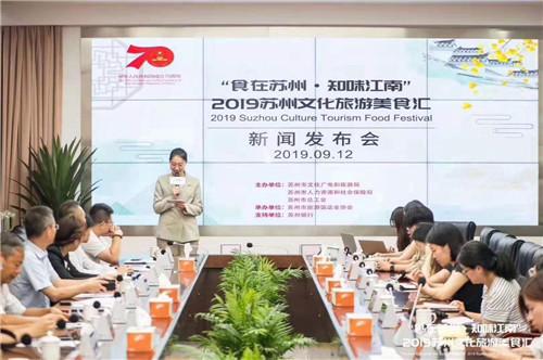 小团圆·常欢聚 苏州新浒书香世家酒店参与苏州小宴活动