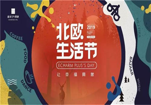 宜尚PLUS酒店京城首秀暨首届北欧生活节来袭, 幸福到停不下来!