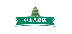建方长租圣诞 | 今天你是被圣诞老人选中的幸运小可爱吗?