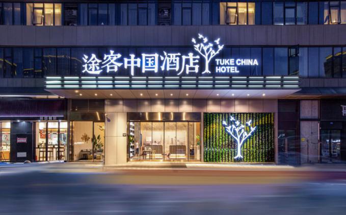 「娄山关花海线路」途客中国酒店坚持优化投资模型,不断提升品牌投资价值