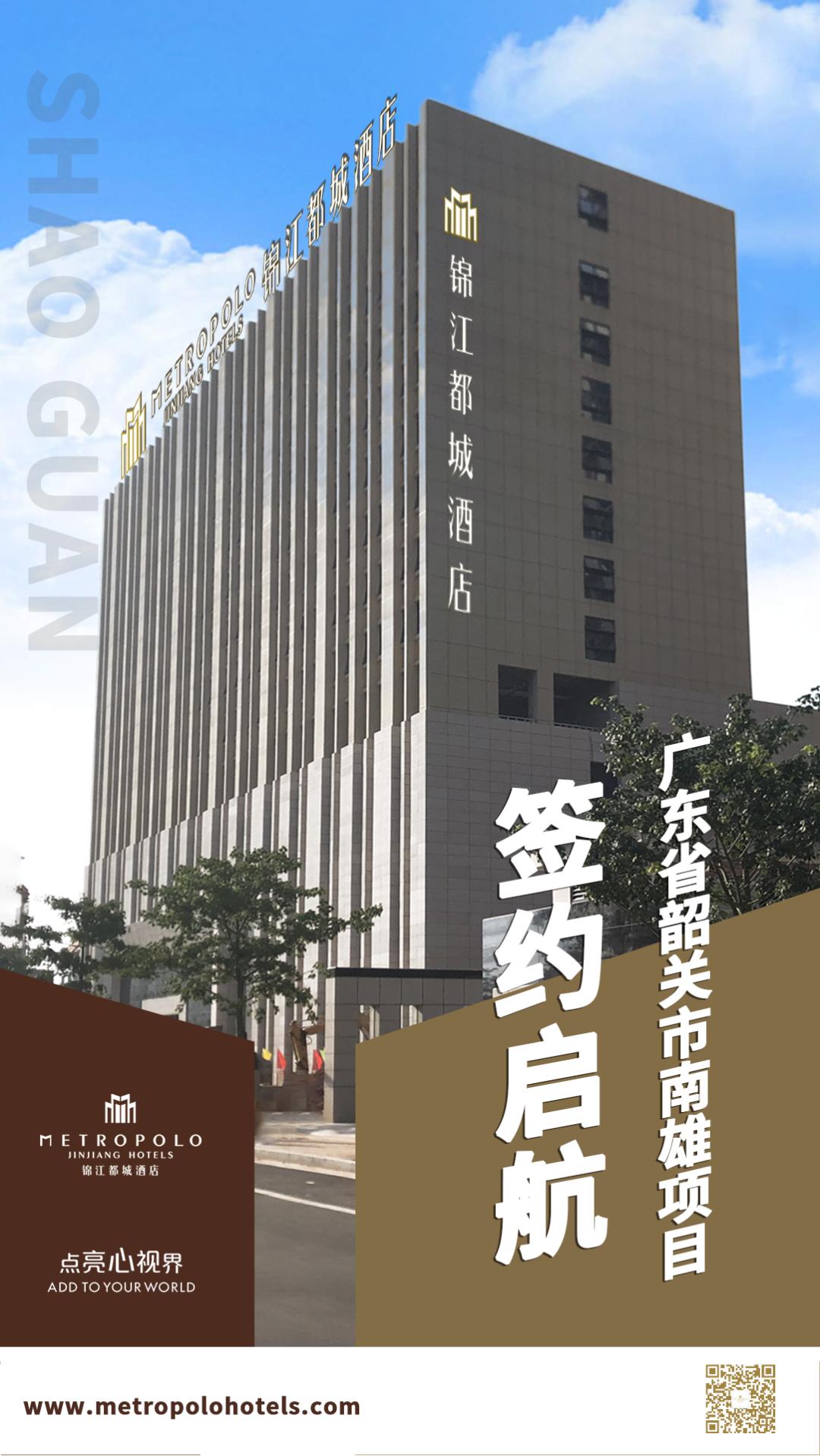 锦江都城广东省韶关市南雄项目签约启航
