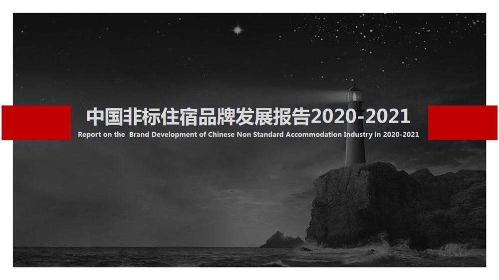 「遵义一日游线路」中国非标住宿品牌发展报告2020