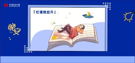 暖心陪伴+精彩好戏 世联红璞陪你温暖过冬(图2)