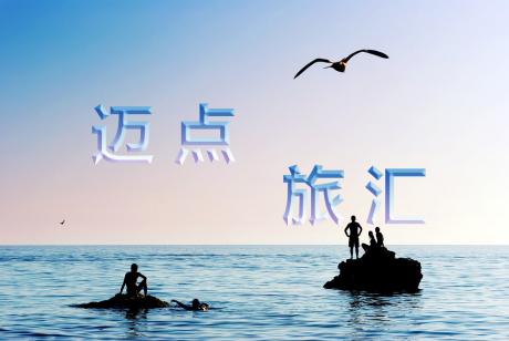 迈点旅汇|线上在线捕鱼海外资产清仓、雅高瞄准线上捕鱼官网市场、国务院公布2021放假安排、太阳马戏团解除破产警报……