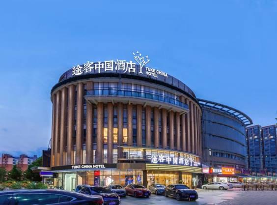 途客中国酒店系列品牌再扩容