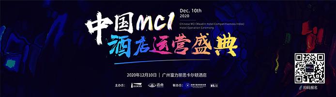 mci运营盛典banner-11.jpg