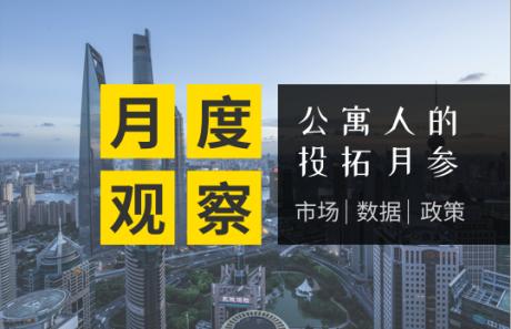 """月度观察丨""""十四五""""的住房租赁业;深圳就""""蛋壳事件""""表态;自如并购贝客;安歆与新起点合并;1-10月市场数据"""