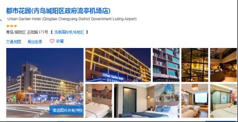 2020十一黄金周 酒店运营应该做些什么准备920.png