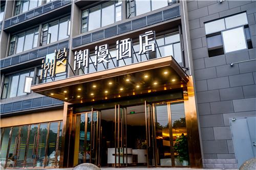 潮漫酒店再添新店,南昌、佛山、深圳三家新店等你来打卡