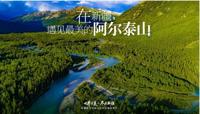 """「黔南线路」世界之美 尽在新疆丨来新疆,遇见最美的""""Ta"""""""