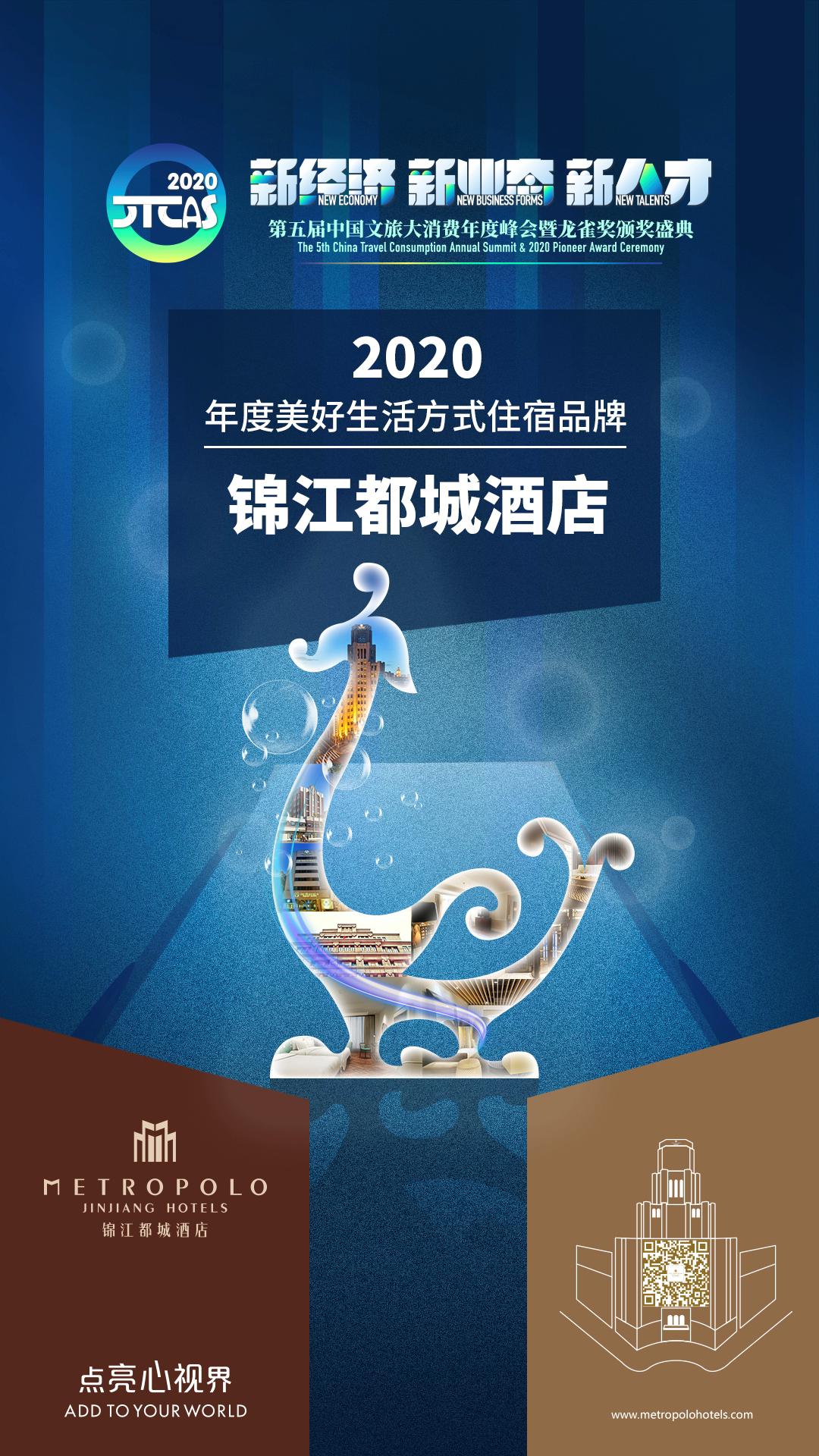 探索文旅美好生活丨锦江都城酒店获市场认可
