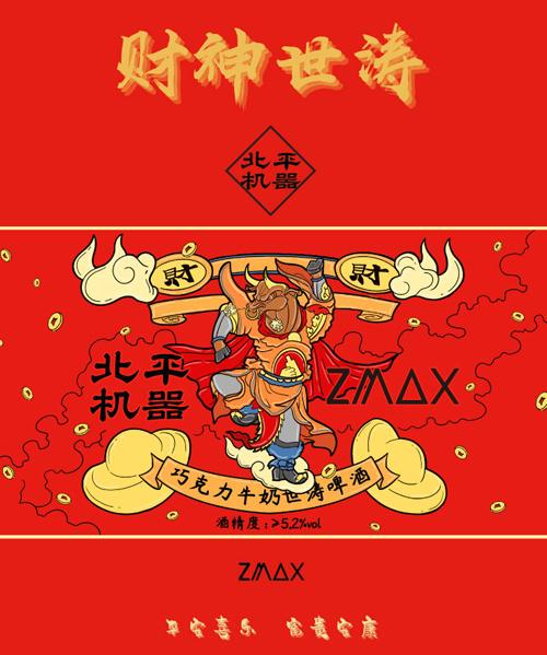 """酿造自由,为欢聚干杯!ZMAX推出新春特色酒""""财神世涛"""""""