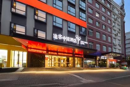 途客中国酒店为品牌实现高质量发展提供根本保证