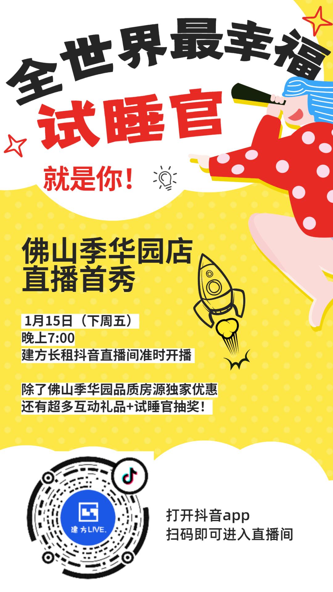建方长租本周靓房 | 入住未来广州中轴线,享品质生活!