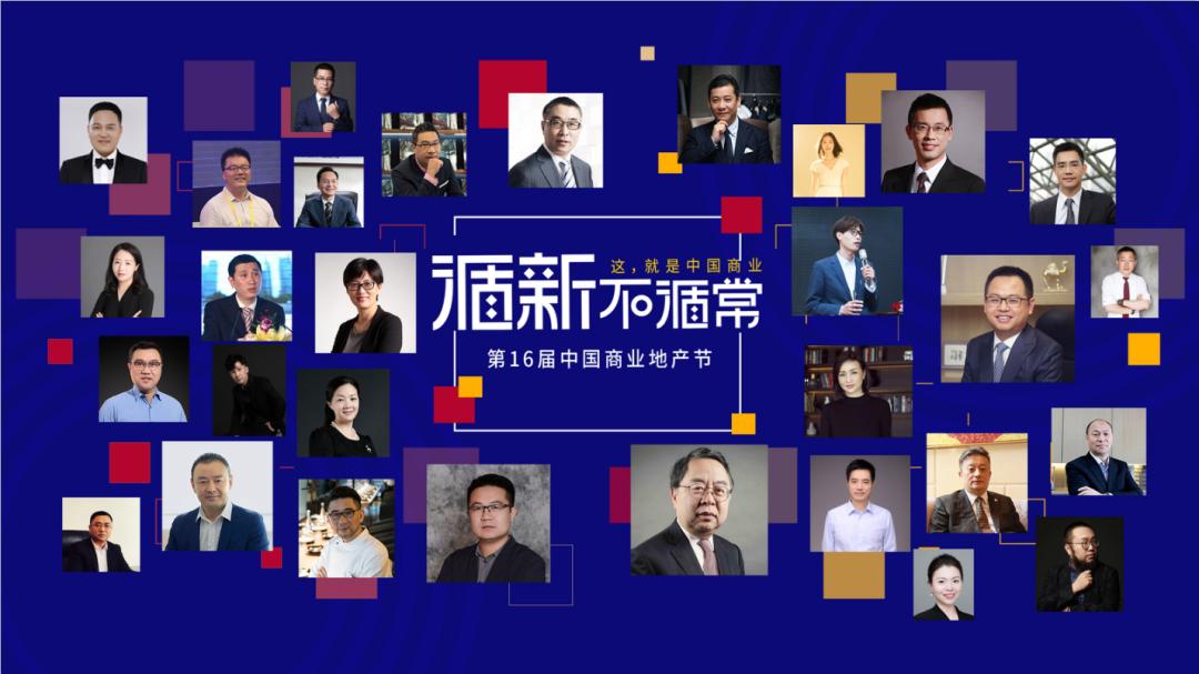 2021中国商业地产节即将循新而行,造浪而生!