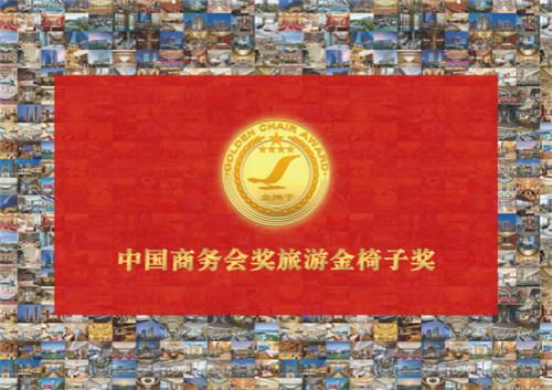 2020第十三届中国商务会奖旅游金椅子奖榜单正式发布