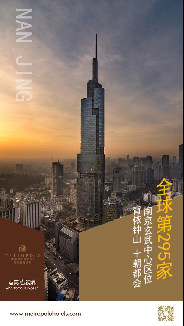 南京再添一城丨锦江都城全球第295家酒店签约成功