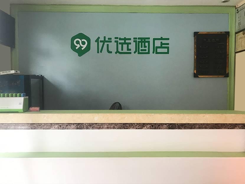 新店开业丨99优选酒店(北京西红门地铁站店)