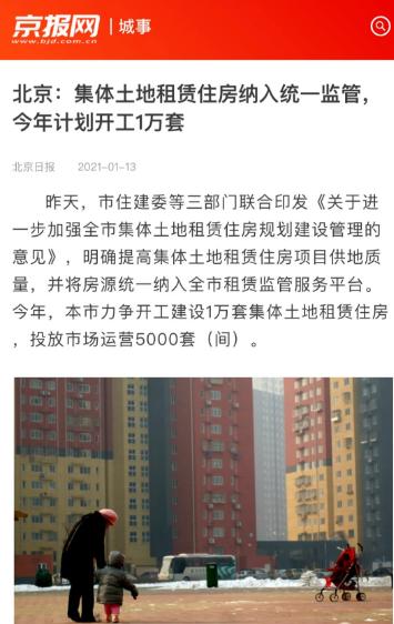 「黔西南线路」多地新政实锤:2021,住房租赁市场释放的这些信号你读懂多少?
