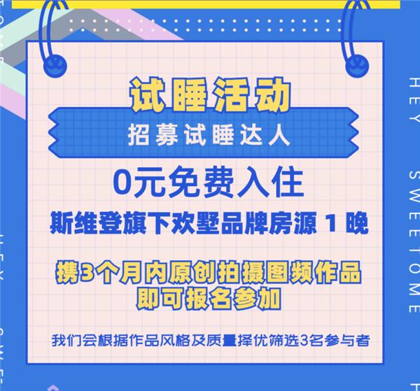 """斯维登踏春计划三月强势来袭 """"豪华别墅 0元试睡""""活动上线"""