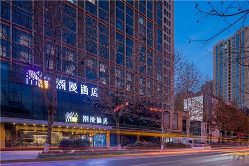 潮漫酒店•西安纺织城唐都医院店开业,古都的魅力等你寻觅!_迈点网