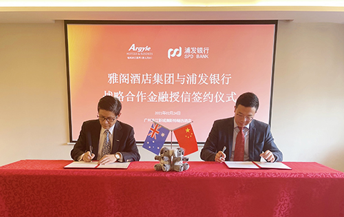 雅阁酒店集团与浦发银行广州分行签订战略合作协议