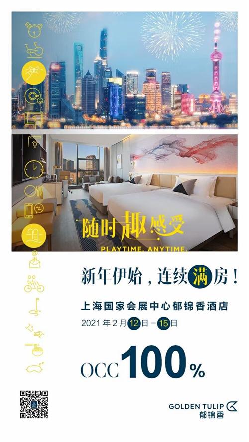 上海国家会展中心郁锦香酒店春节期间业绩长虹