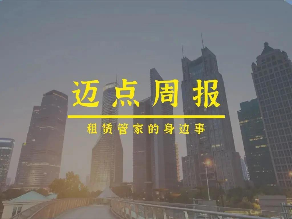 迈点周报|新发电子游戏网址REITs 20条将发布;郑州曝光33家住房租赁企业; 黑石接盘SOHO中国……