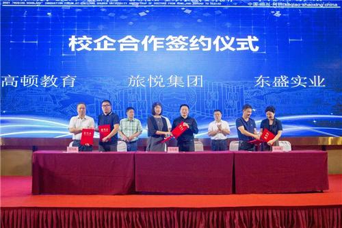 旅悦集团与浙江树人大学签订战略合作协议,共建旅游人才培养体系