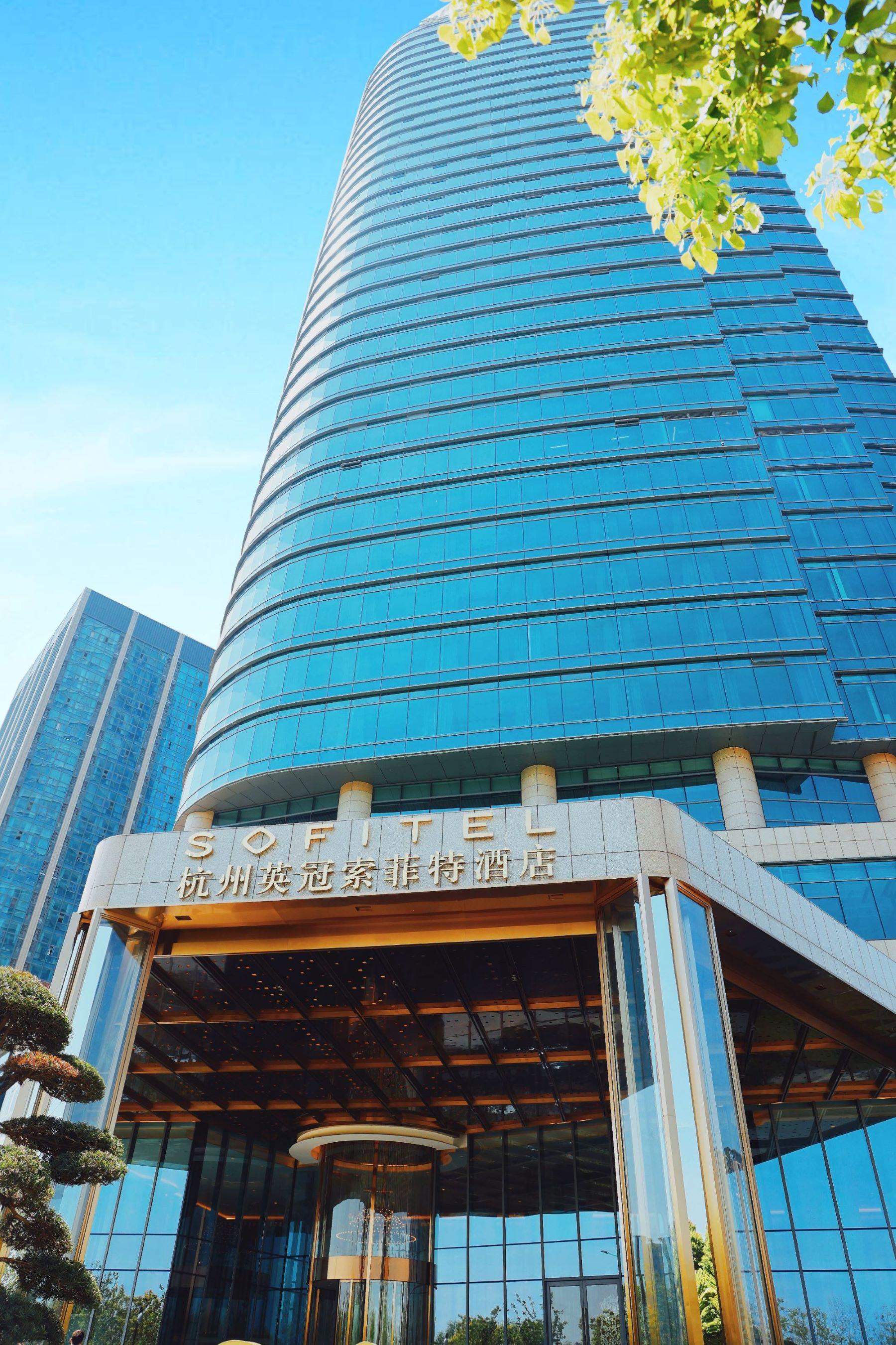 杭州英冠索菲特酒店正式开业