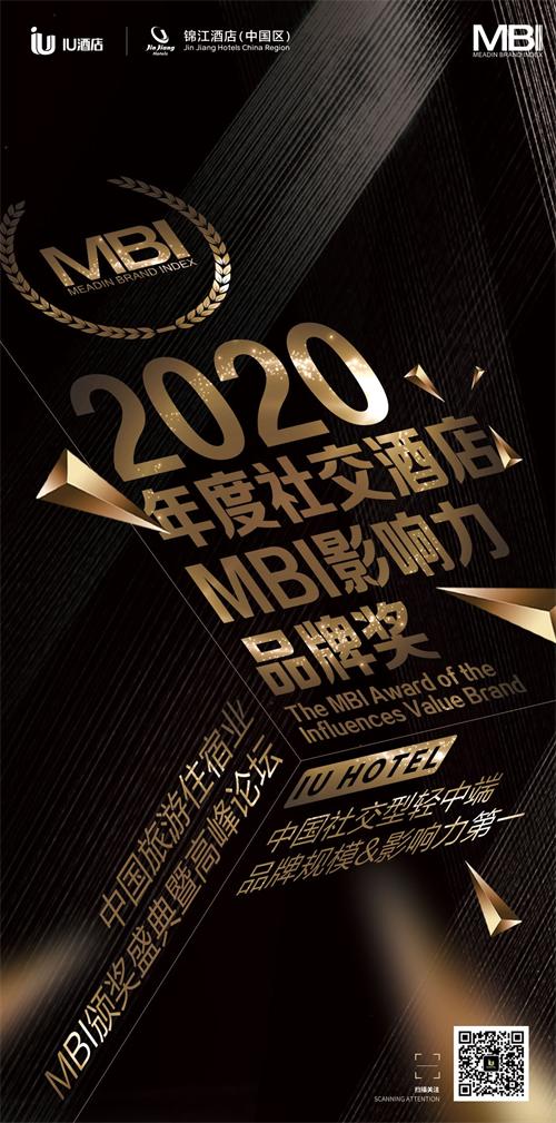 IU酒店荣获「2020年度社交酒店MBI影响力品牌奖」_迈点网