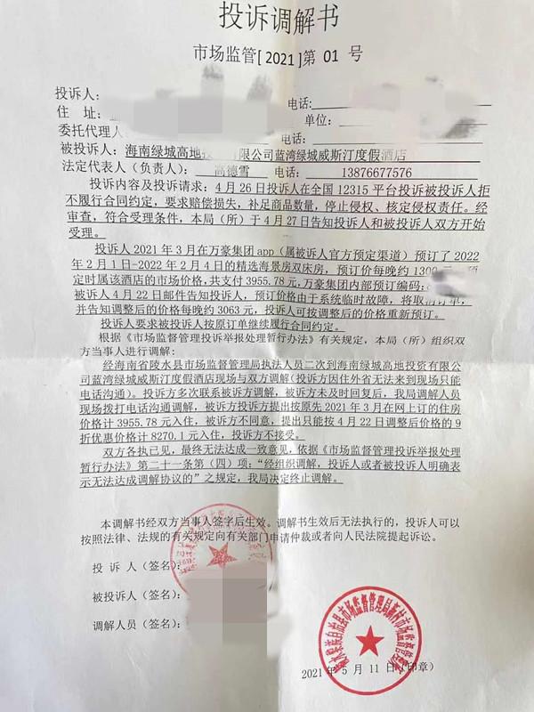 海南蓝湾威斯汀单方面取消大批低价订单 酒店是否能无条件取消