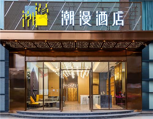 品牌快生活空间,潮漫酒店的独特优势