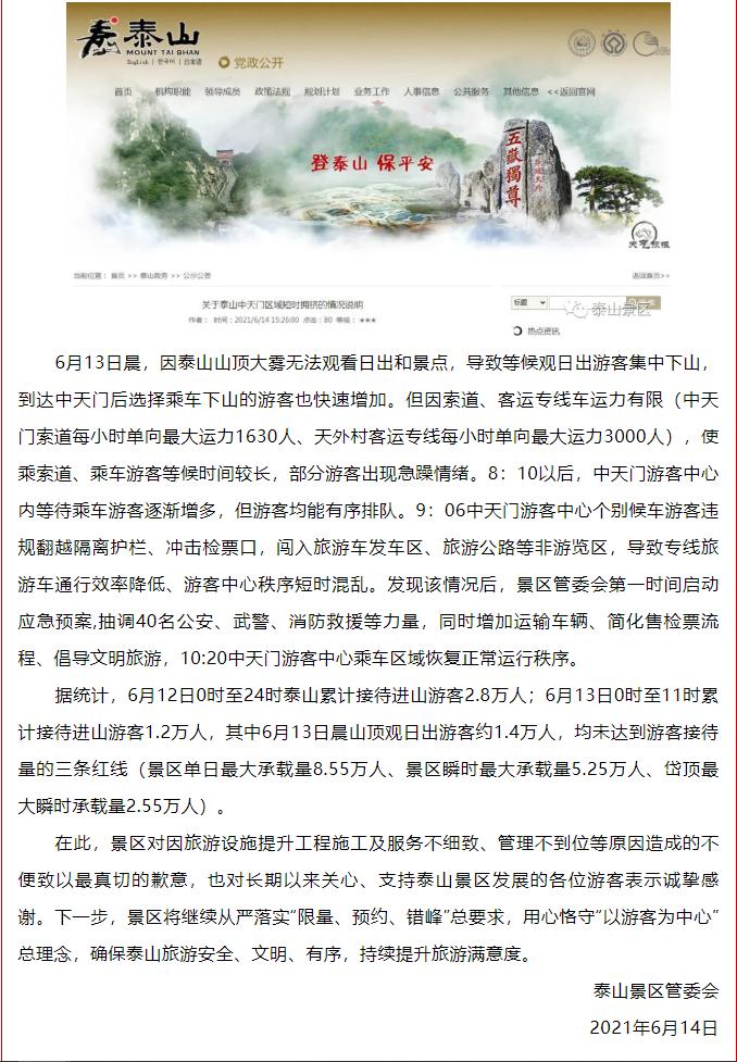 """泰山游客滞留大喊""""开门"""",景区:索道维修,运力有限造成拥挤"""
