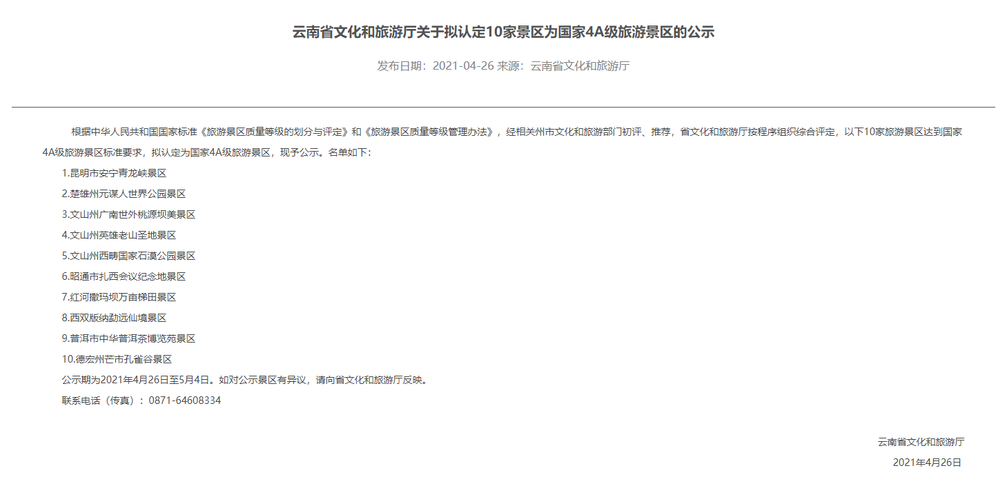 云南10家景区拟确定为国家4A级旅游景区