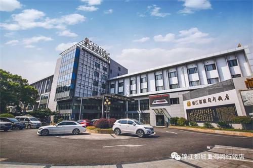 锦江都城上海闵行饭店