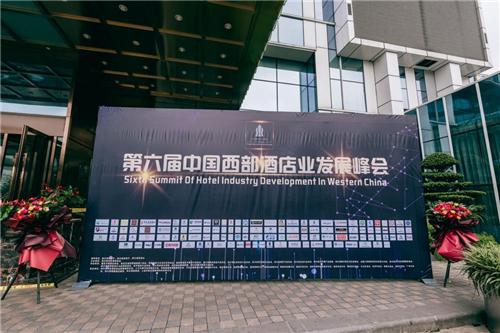 出席第六届中国西部酒店业发展峰会,胜高酒店董事长盛宏军吹响进击号角