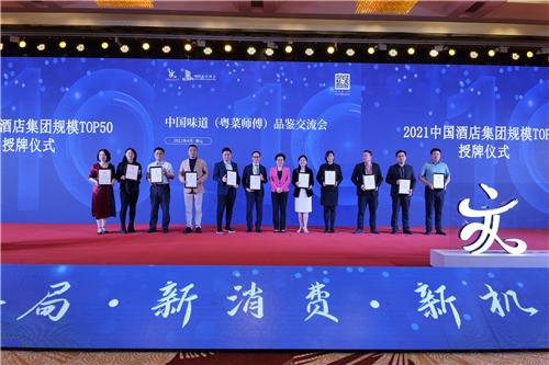 恭胜酒店集团连续三年入选中国酒店集团规模TOP50