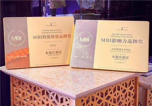 木莲庄在线电子游戏网址荣膺迈点MBI 2020年度两项大奖 投资价值再获肯定