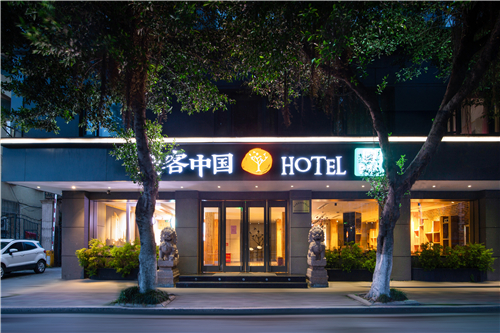 途客中国酒店:酒店的极致就是回归本真
