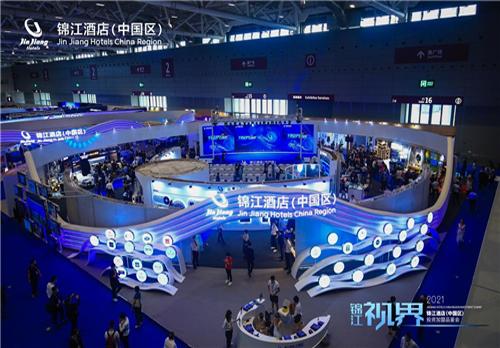 【锦江?视界】2021锦江在线电子游戏网址(中国区)投资加盟品鉴会盛大开幕 首日签约438家,收款达6777万