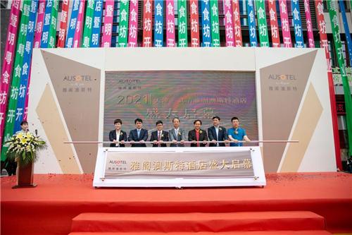 海滨之城,扬帆起航 | 雅阁酒店天津新项目璀璨亮相