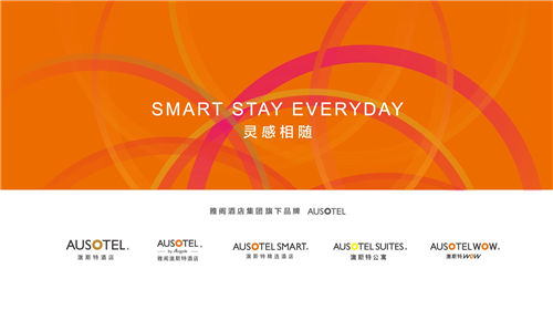 澳斯特酒店   国际品牌赋能发展,引领投资新浪潮