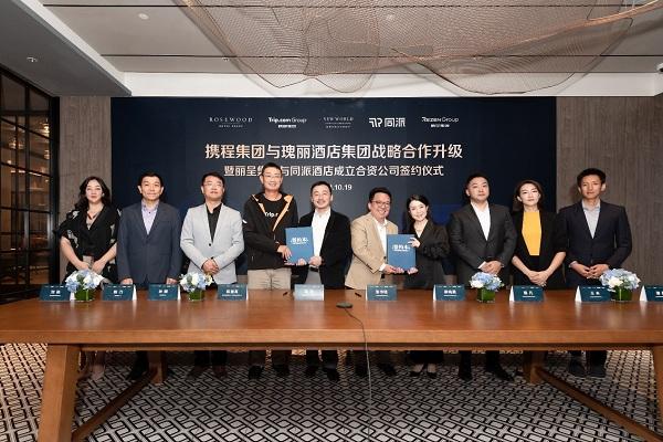 携程集团联合瑰丽酒店集团与同派酒店成立合资公司