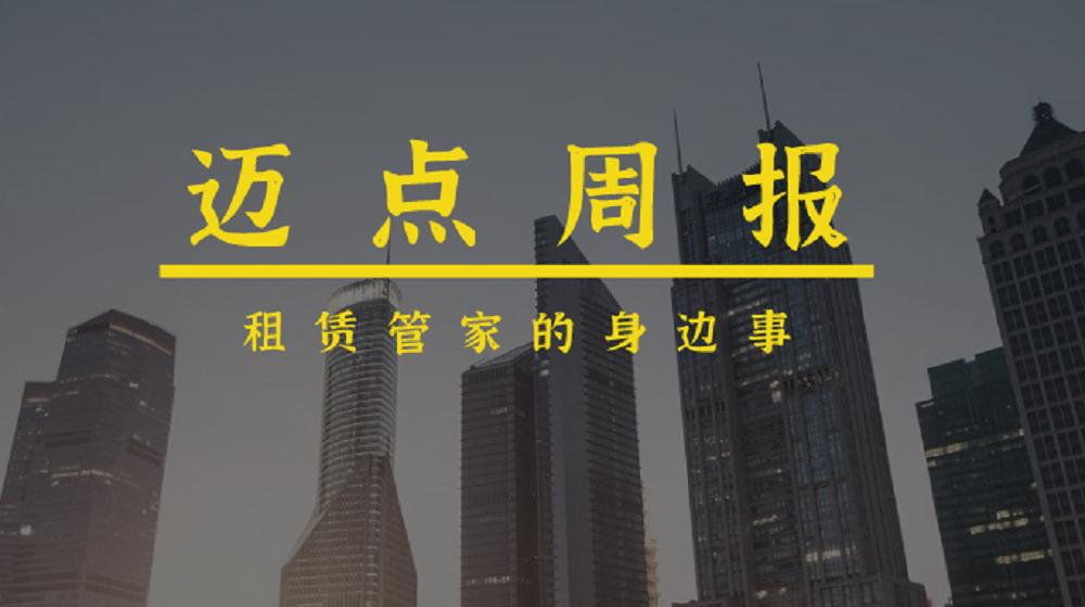 """迈点周报 山东成功发放全省首笔住房租赁抵押贷款1亿元;上海""""十四五""""期间将持续构建住房租赁体系……"""