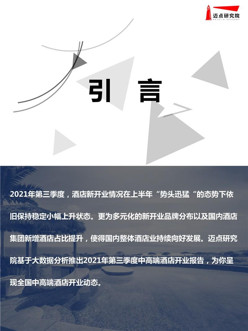 2021年第三季度全国中高端酒店开业统计雷速体育直播app
