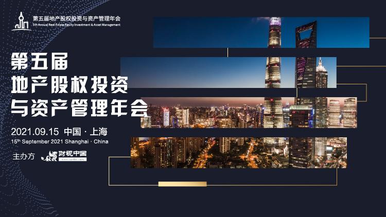 第五届地产股权投资与资产管理年会9月15日开幕