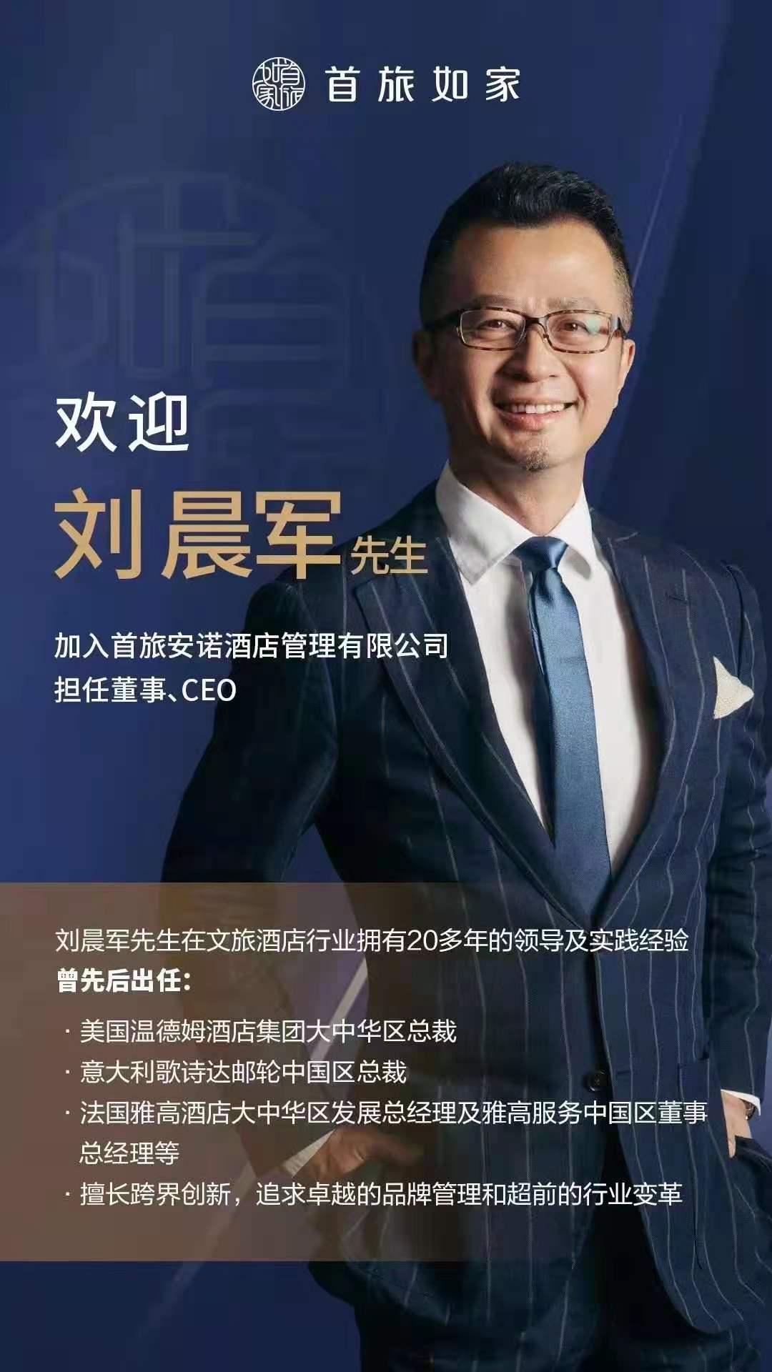 刘晨军加入首旅如家酒店集团,担任首旅安诺酒店管理有限公司董事、CEO