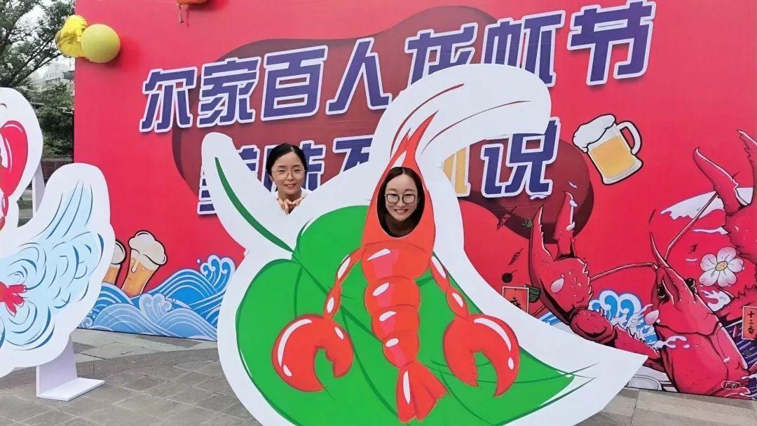 燃爆盛夏 嗨翻全场 尔家雅寓第三届百人龙虾节激情落幕!